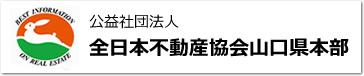 公益社団法人 全日本不動産協会山口県本部