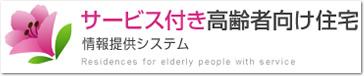 サービス付き高齢者向け住宅 情報提供システム