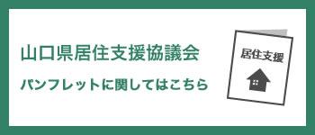 山口県居住支援協議会 パンフレットに関してはこちら