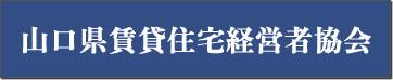 山口県賃貸住宅経営者協会