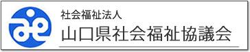 社会福祉法人 山口県社会福祉協議会
