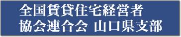 全国賃貸住宅経営者協力連合会山口県支部
